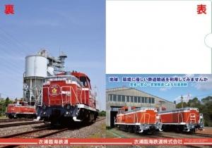 碧南線開業40周年記念衣浦臨海鉄道クリアファイル 1枚300円(税込) ※数に限りがあります。