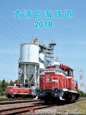 衣浦臨海鉄道2018年カレンダーを 碧南市駅で販売します。数に限りがあります。 1部1,000円(税込)