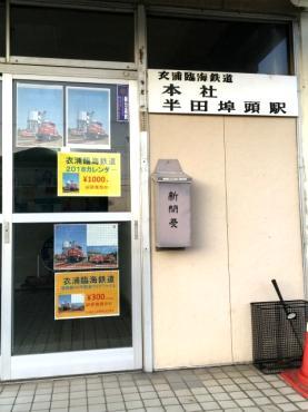 衣浦臨海鉄道本社でも販売中(半田埠頭駅すぐそばです)