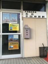 衣浦臨海鉄道本社でお待ちしています。