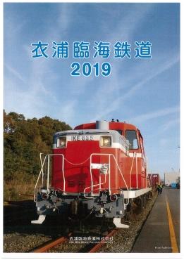 2019年カレンダー(表紙)